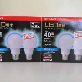 LED電球4個