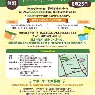 みんなでおすそ分けfes(無料) produced byハッピー...