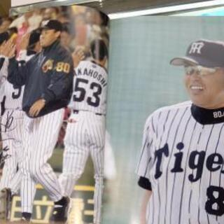 2004年阪神タイガース写真集 (茂) 深江橋の家電の中古あげます・譲り ...