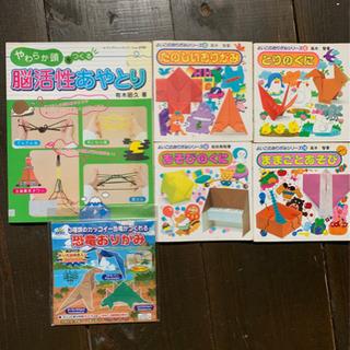 あやとりの本1冊+折り紙の本4冊+恐竜の折り紙
