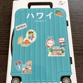 ハワイ 旅行 BOOK