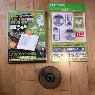 CD/DVD用ラベル・ジャケット・貼りつけ用具セット