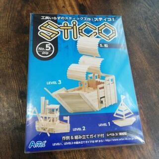 工作セット スティコ 船
