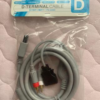 D端子ケーブル Wii用 新品未使用
