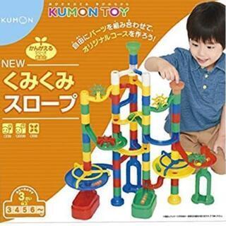 知育玩具 公文 くみくみスロープ 箱なし