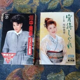 ※値下げ2本で200円【珍品かも】昭和レトロ 川中美幸さんのカセ...