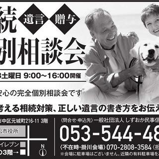 6月20日(土)相談会【相続・遺言・贈与】