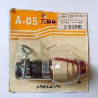 【未使用 新品】元栓用ガスプラグ