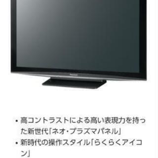 中古TV 58v型