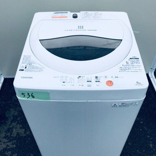 536番 東芝✨電気洗濯機✨AW-50GL‼️