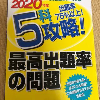 【商談中】高校入試 問題集 2020年度