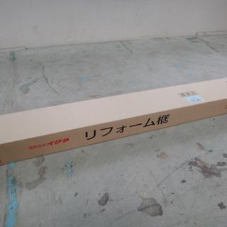 DIY  イクタのリフォーム框 1950×170×102 オニキス