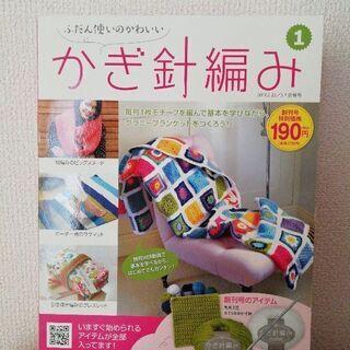 ふだん使いのかわいい かぎ針編み vol.1
