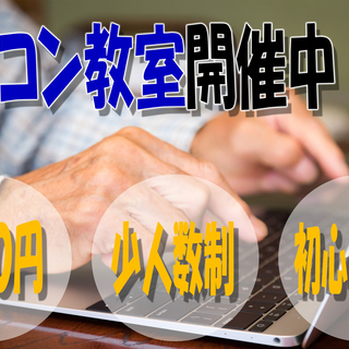 お孫さんにプログラミングを教えませんか? パソコン教室1時間500円!