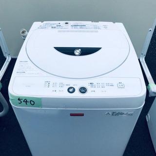 540番 SHARP✨全自動電気洗濯機✨ES-F45LC-W‼️