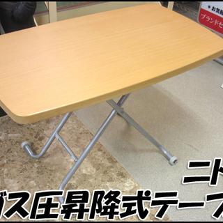 TS ニトリ/NITORI ガス圧昇降式テーブル W105×H1...