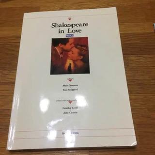 値下げ‼️本、シェークスピア  、英語、値下げ可