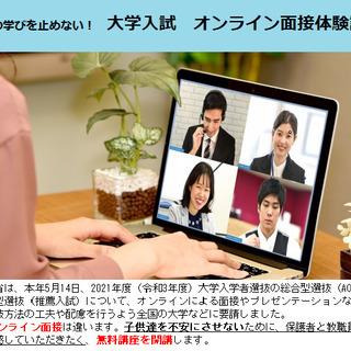 【無料講座】子供達の学びを止めない! 大学入試オンライン面接体験講座