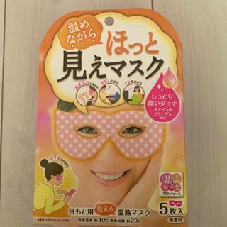 ほっと見えマスク  新品
