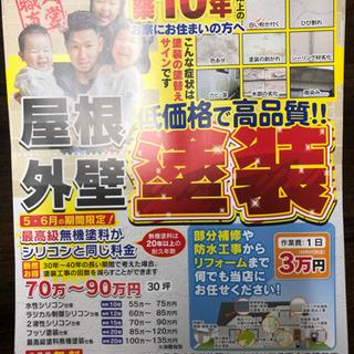 外壁塗装最高級無機塗料が85万円!20年耐久!塗替えキャンペーン!