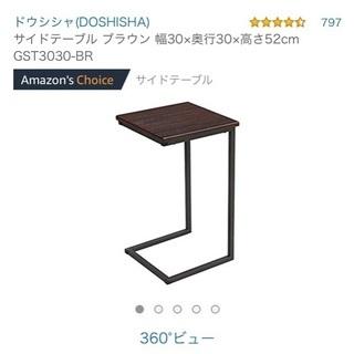 【新品】サイドテーブル ブラウン