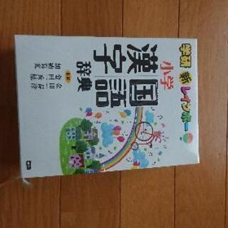 国語 漢字辞典