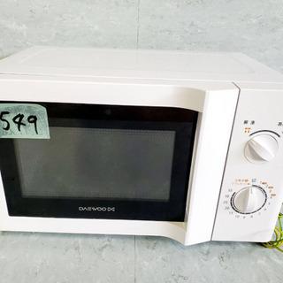 549番 DAEWOO✨電子レンジ✨DMW-H95A‼️