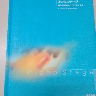 ピアノが弾ける3つのステ-ジ 楽しく無駄なくピアノをマスタ- 第2版