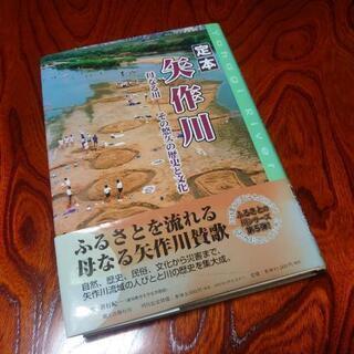 書籍 『定本 矢作川 母なる川 その悠久の歴史と文化』