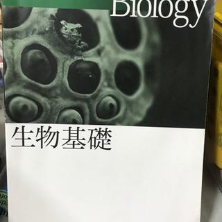 生物基礎の教科書