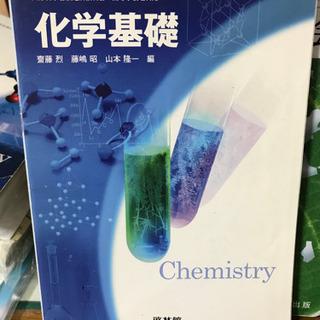 化学基礎の教科書