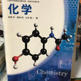 化学の教科書