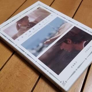きみの秘密、僕のこころ DVD