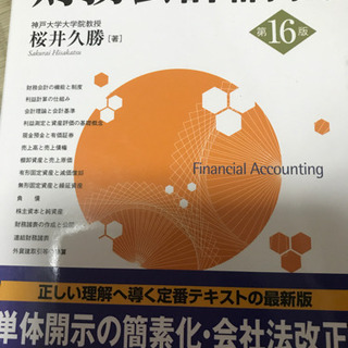 神戸大学の経営、経済学部の教材