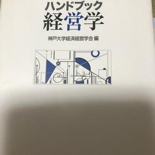 神戸大学経営学部の教材