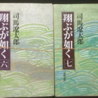 【裁断済】司馬遼太郎   『翔ぶが如く』全10巻+3冊