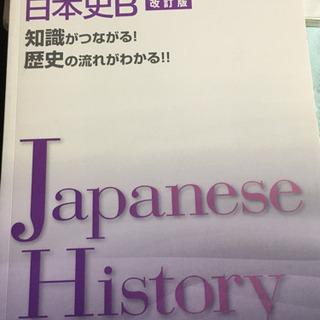 日本史Bワーク 郵送でのお取り引き可
