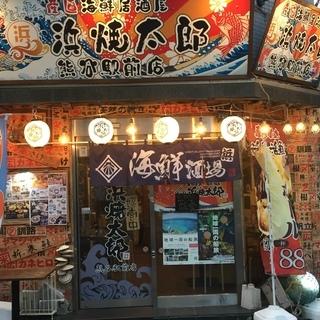 熊谷駅前の居酒屋です