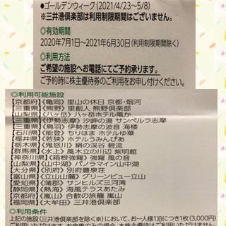 17箇所宿泊1枚¥3000割引券×6枚有ります。