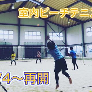 ビーチテニス体験教室 6/4〜再開