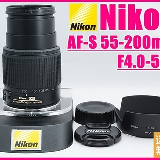 Nikon ニコン AF-S 55-200mm F4.0-5.6...