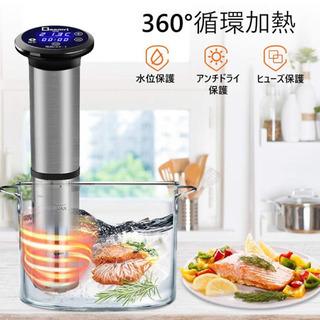 【新品未使用】2020最新改良版 真空調理器 IPX7防水 水温...