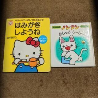 ノンタンとキティ生活絵本
