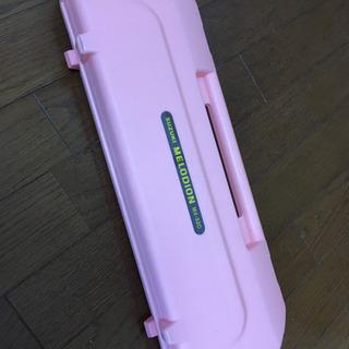 鍵盤ハーモニカ ピンク