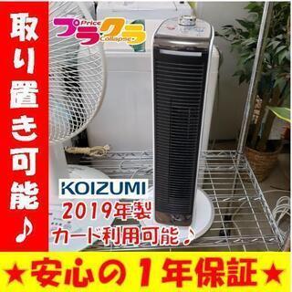 w113☆カードOK☆コイズミ ホット&クールミニ 送風機能付き...