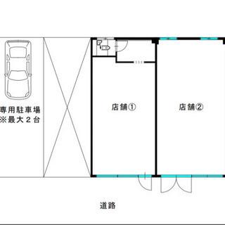 空きました!【駅近!1階路面店舗☆駐車場付き】改装補助相談あり!