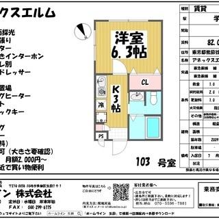 🌸学芸大学駅 徒歩10分 1K 82,000円🌷アネックスエルム...