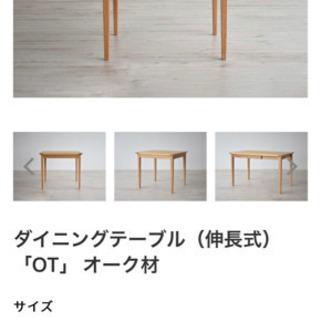 大塚家具 ダイニングテーブル オクト OT サイズ90~120