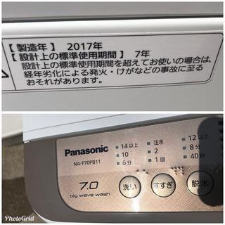 お薦め品‼️パナソニック洗濯機7kg 2017年 - 名古屋市