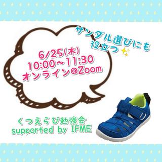【オンライン】子どもの身体づくりは足から!正しい靴選び知識が学べる